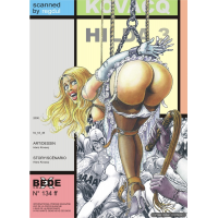Erotic Comic - Kovacq - Hilda 3